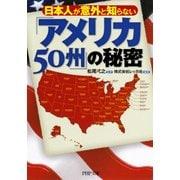 日本人が意外と知らない 「アメリカ50州」の秘密(PHP研究所) [電子書籍]
