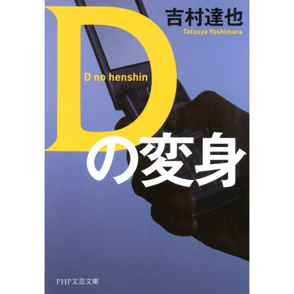 Dの変身(PHP研究所) [電子書籍]