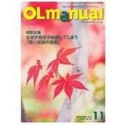月刊OLマニュアル 2017年11月号(研修出版) [電子書籍]