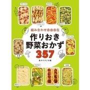 組み合わせ自由自在 作りおき野菜おかず357(西東社) [電子書籍]