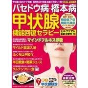 わかさ夢MOOK49 バセドウ病・橋本病 甲状腺機能回復セラピー(わかさ出版) [電子書籍]