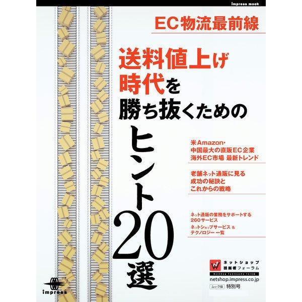 EC物流最前線 送料値上げ時代を勝ち抜くためのヒント20選(インプレス) [電子書籍]