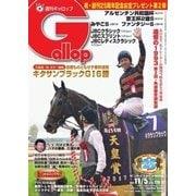 週刊Gallop(ギャロップ) 11月5日号(サンケイスポーツ) [電子書籍]