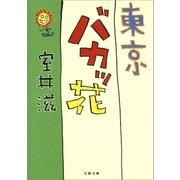 東京バカッ花(文藝春秋) [電子書籍]