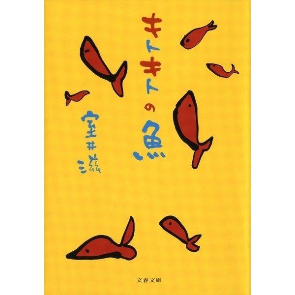 キトキトの魚(文藝春秋) [電子書籍]