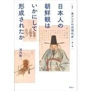 叢書 東アジアの近現代史 第3巻 日本人の朝鮮観はいかにして形成されたか(講談社) [電子書籍]