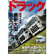 The トラック 最新大型トラック完全バイブル(講談社) [電子書籍]