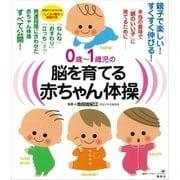 0歳~1歳児の脳を育てる赤ちゃん体操 本当の意味で「頭のいい子」に育てるために(講談社) [電子書籍]