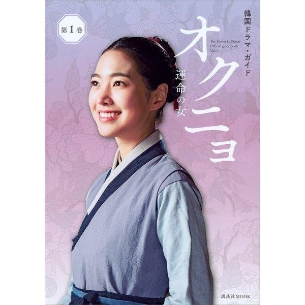 韓国ドラマ・ガイド オクニョ 運命の女 第1巻(講談社) [電子書籍]