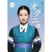 韓国ドラマ・ガイド オクニョ 運命の女 第2巻(講談社) [電子書籍]