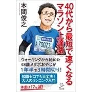 40代から最短で速くなるマラソン上達法(SBクリエイティブ) [電子書籍]