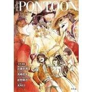 PONTOON(ポンツーン)2017年11月号(幻冬舎) [電子書籍]
