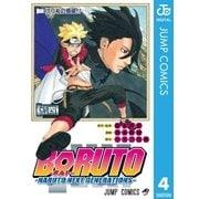 BORUTO-ボルト- -NARUTO NEXT GENERATIONS- 4(集英社) [電子書籍]