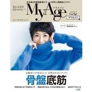 MyAge 2017 Autumn/Winter(集英社) [電子書籍]