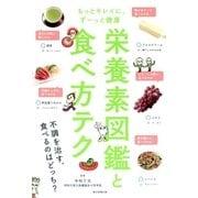 もっとキレイに、ずーっと健康 栄養素図鑑と食べ方テク(朝日新聞出版) [電子書籍]