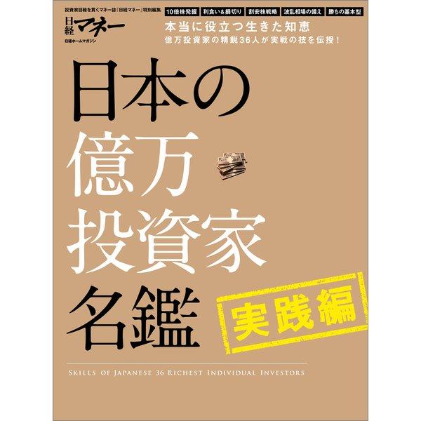 日本の億万投資家名鑑 実践編(日経BP社) [電子書籍]