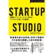 STARTUP STUDIO―連続してイノベーションを生む「ハリウッド型」プロ集団(日経BP社) [電子書籍]