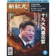 新紀元 中国語時事週刊 555号(大紀元) [電子書籍]