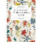 新版「願いごと手帖」のつくり方(主婦の友社) [電子書籍]