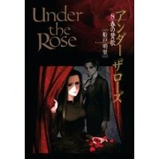 Under the Rose(8) 春の賛歌【電子限定おまけ付き】(幻冬舎コミックス) [電子書籍]