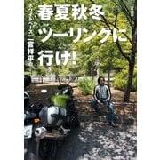 ホワイトベース二宮祥平の春夏秋冬ツーリングに行け!(一迅社) [電子書籍]