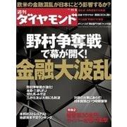 週刊ダイヤモンド 11年11月5日号(ダイヤモンド社) [電子書籍]
