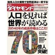 週刊ダイヤモンド 11年12月3日号(ダイヤモンド社) [電子書籍]