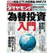 週刊ダイヤモンド 11年7月23日号(ダイヤモンド社) [電子書籍]