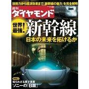 週刊ダイヤモンド 11年7月30日号(ダイヤモンド社) [電子書籍]