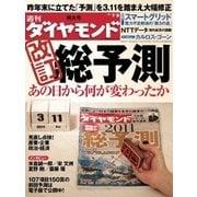 週刊ダイヤモンド 11年7月9日号(ダイヤモンド社) [電子書籍]