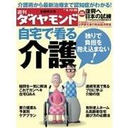 週刊ダイヤモンド 11年8月20日合併号(ダイヤモンド社) [電子書籍]