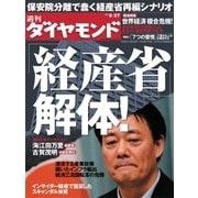 週刊ダイヤモンド 11年8月27日号(ダイヤモンド社) [電子書籍]