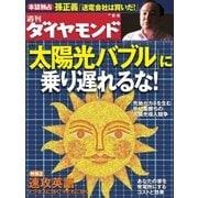 週刊ダイヤモンド 11年8月6日号(ダイヤモンド社) [電子書籍]