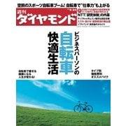 週刊ダイヤモンド 11年9月24日号(ダイヤモンド社) [電子書籍]