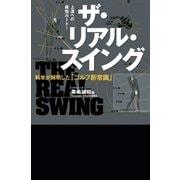ザ・リアル・スイング(実業之日本社) [電子書籍]