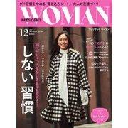 PRESIDENT WOMAN 2017.12月号(プレジデント社) [電子書籍]