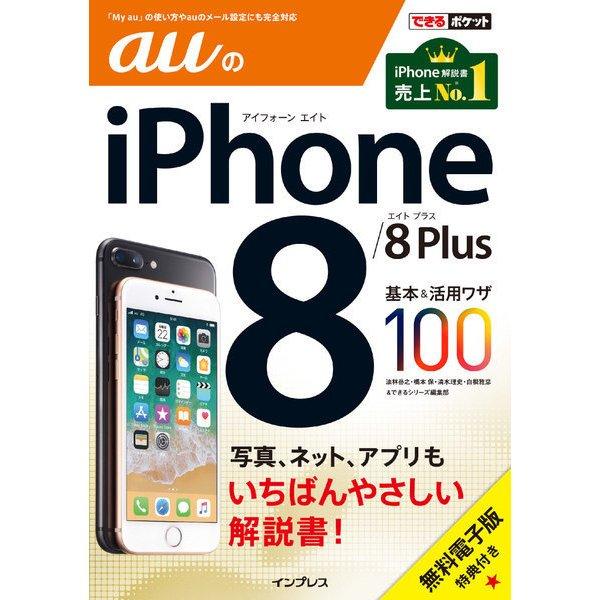 できるポケット auのiPhone 8/8 Plus 基本&活用ワザ100(インプレス) [電子書籍]