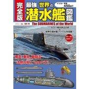 完全版 最強 世界の潜水艦図鑑(学研) [電子書籍]