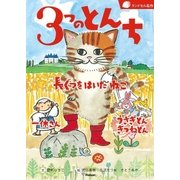 3つのとんち(学研) [電子書籍]