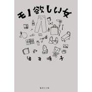 モノ欲しい女(集英社) [電子書籍]