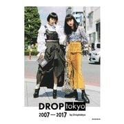 DROPtokyo 2007-2017(集英社) [電子書籍]