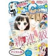 Sho-Comi 2017年23号(2017年11月4日発売)(小学館) [電子書籍]