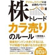 株トレード カラ売りのルール(すばる舎) [電子書籍]