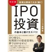 改訂版 IPO投資の基本と儲け方ズバリ!(すばる舎) [電子書籍]