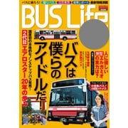 BUS Life vol.6(笠倉出版社) [電子書籍]
