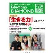 Education DIAMOND 2018年入学 中学受験特集 関西版(ダイヤモンド社) [電子書籍]