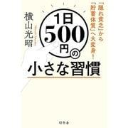 1日500円の小さな習慣 「隠れ貧乏」から「貯蓄体質」へ大変身!(幻冬舎) [電子書籍]