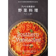 アメリカ南部の野菜料理(誠文堂新光社) [電子書籍]