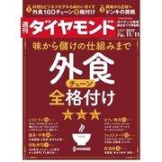 週刊ダイヤモンド 17年11月11日号(ダイヤモンド社) [電子書籍]