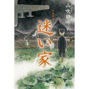 迷い家(KADOKAWA) [電子書籍]